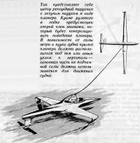 Так представляет себе автор рекордный парусник с летучим парусом в виде планера
