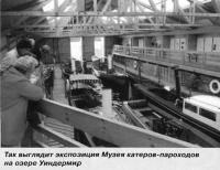 Так выглядит экспозиция Музея катеров-пароходов на озере Уиндермир