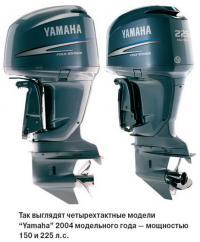 Так выглядят четырехтактные модели Yamaha 2004 модельного года