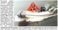 """Тестовая лодка """"Зодиак"""" длиной 3.1 м"""