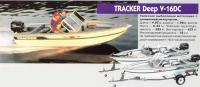 Типичная рыболовная мотолодка с алюминиевым корпусом «Tracker Deep V-16DC»