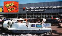 Торгово-выставочный комплекс АО «Роствертол»