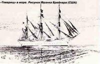 «Товарищ» в море. Рисунок Фрэнка Брейнара (США)
