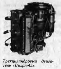 Трехцилиндровый двигатель «Вихря-45»
