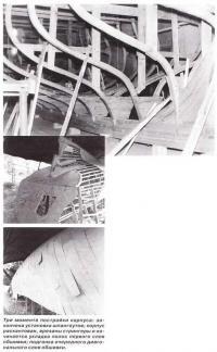 Три момента постройки корпуса
