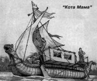 Тростниковое судно Кота Мама