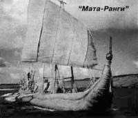 "Тростниковое судно ""Мата-Ранги"""
