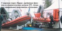 У надувных лодок «Лидер» теперь есть официальный представитель в Хельсинки