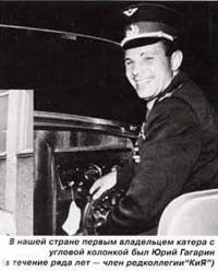 У нас первым владельцем катера с угловой колонкой был Юрий Гагарин