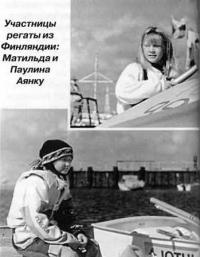 Участницы регаты из Финляндии: Матильда и Паулина Аянку