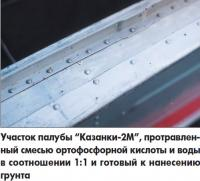 """Участок палубы """"Казанки-2М"""", протравленный смесью ортофосфорной кислоты и воды"""