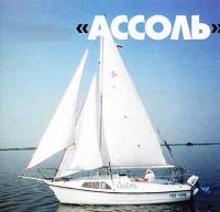 Усовершенствованная яхта «Ассоль»