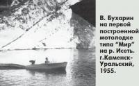 В. Бухарин на первой построенной мотолодке типа