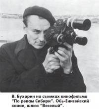 В. Бухарин на съемках кинофильма