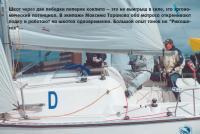 В экипаже Максима Таранова оба матроса откренивают лодку