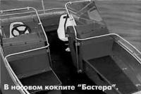 В носовом кокпите лодки