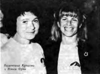 Валентина Купцова и Нэнси Фрэнк