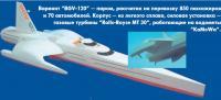 """Вариант """"BGV-120"""" — паром, рассчитан на перевозку 850 пассажиров и 70 автомобилей"""