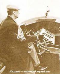 Великий музыкант Рахманинов на руле