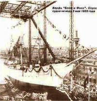 Верфь «Блом и Фосс». Спуск судна на воду 3 мая 1933 года