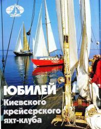 Вид на яхту Цементал