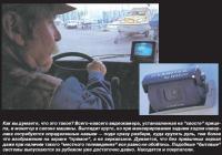 Видеокамера установлена на хвосте прицепа, и монитор в салоне машины