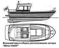 """Внешний вид и общее расположение катера """"Minor 6400"""""""