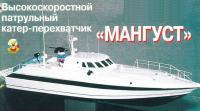 Внешний вид катера Мангуст