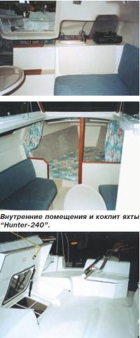 Внутренние помещения и кокпит яхты