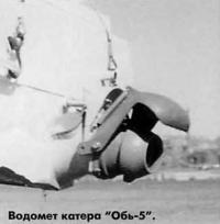 """Водомет катера """"Обь-5"""""""