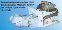 """Водометный движитель финской фирмы """"Alamarin Jet Oy"""""""