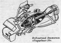 Водометный движитель «Пауэрджет-24»