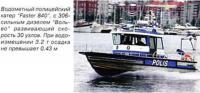"""Водометный полицейский катер """"Faster 840"""""""