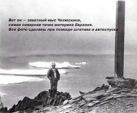 Вот он — заветный мыс Челюскина, самая северная точка материка Евразия