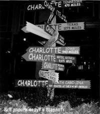 Все дороги идут в Шарлотт