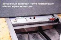 Встроенный бензобак, точно повторяющий обводы кормы мотолодки