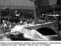 """Второй на шестом этапе финиширует американская яхта """"Уинстон"""""""