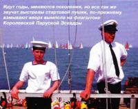 Взмываются вымпелы на флагштоке Королевской Парусной Регаты