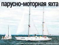 Яхта Адам на подходах к Санкт-Петербургу
