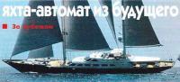 Яхта «Андромеда ла деа» под парусами