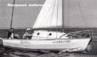 Яхта Ариадна под парусом