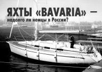 Яхта «Bavaria-34» у причала
