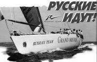 Яхта «Grand Mistral» российской команды