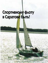 Яхта коллектива ПТО Гея
