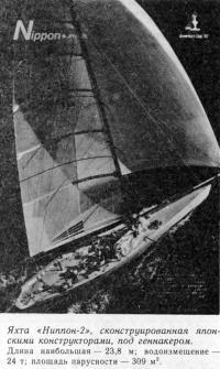 Яхта «Ниппон-2», сконструированная японскими конструкторами