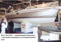 """Яхта """"Ovni 385"""" — алюминиевый компромисс с гранеными обводами"""