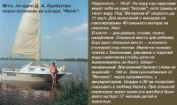 Яхта, по идее Д. А. Курбатова перестроенная из катера