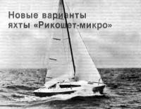 Яхта «Рикошет-микро» под парусами
