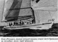 Яхта «Ротманс», экипаж которой выиграл второе место