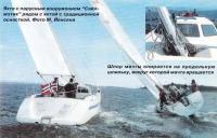 """Яхта с парусным вооружением """"Сэйлмэтик"""" рядом с яхтой с традиционной оснасткой"""